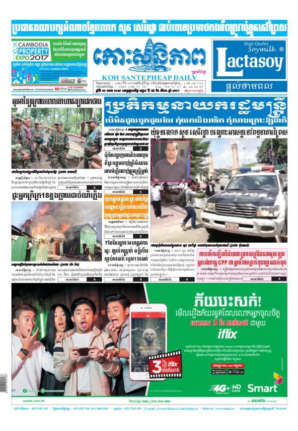 KOHSANTEPHEAP MEDIA Kohsantepheapdaily 2017/08/15