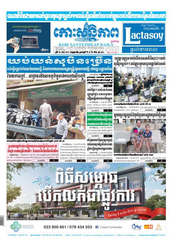 KOHSANTEPHEAP MEDIA Kohsantepheapdaily 2017/08/17