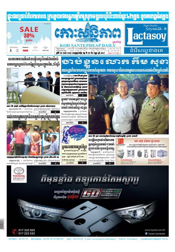 KOHSANTEPHEAP MEDIA Kohsantepheapdaily 2017/09/04