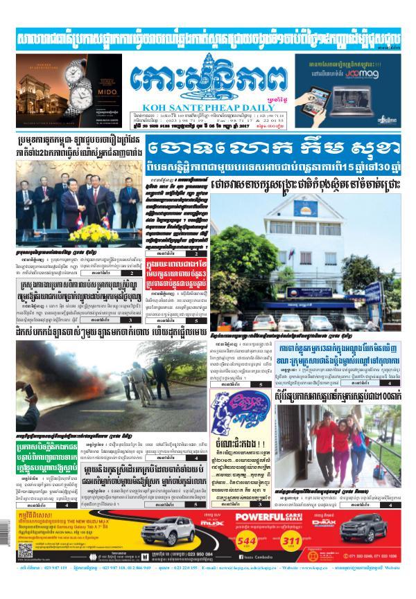 KOHSANTEPHEAP MEDIA Kohsantepheapdaily 2017/09/06