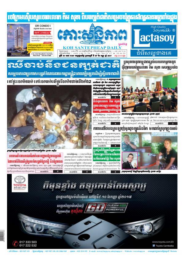KOHSANTEPHEAP MEDIA Kohsantepheapdaily 2017/09/07