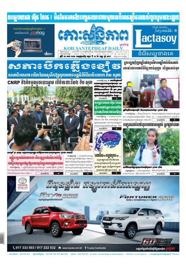 KOHSANTEPHEAP MEDIA Kohsantepheapdaily 2017/09/12