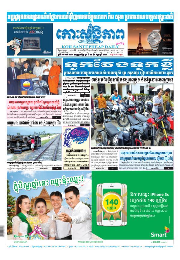 KOHSANTEPHEAP MEDIA Kohsantepheapdaily 2017/09/13