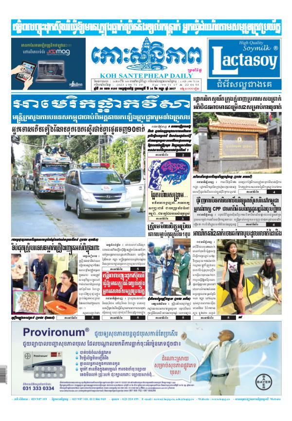 KOHSANTEPHEAP MEDIA Kohsantepheapdaily 2017/09/14