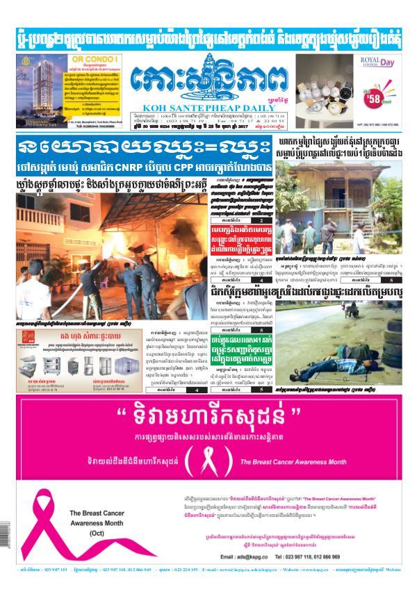 KOHSANTEPHEAP MEDIA Kohsantepheapdaily 2017/10/23