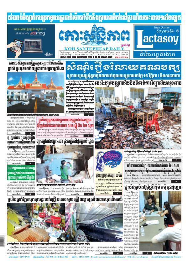 KOHSANTEPHEAP MEDIA Kohsantepheapdaily 2017/10/31