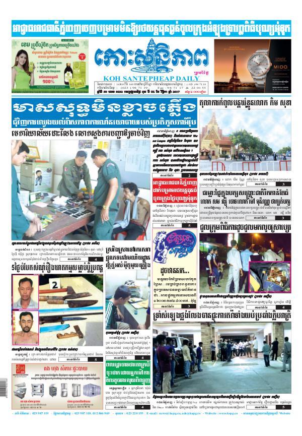 KOHSANTEPHEAP MEDIA Kohsantepheapdaily 2017/11/01