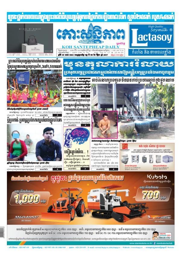 KOHSANTEPHEAP MEDIA Kohsantepheapdaily 2017/11/06