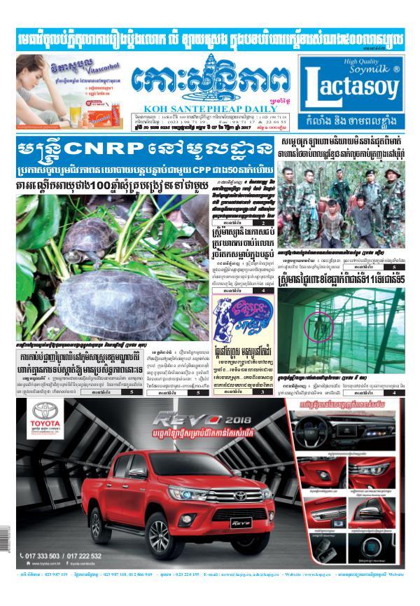 KOHSANTEPHEAP MEDIA Kohsantepheapdaily 2017/11/07