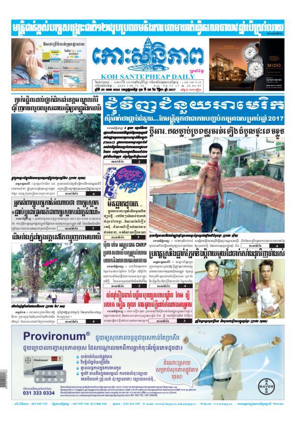 KOHSANTEPHEAP MEDIA Kohsantepheapdaily 2017/11/08