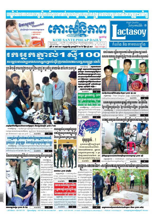 KOHSANTEPHEAP MEDIA Kohsantepheapdaily 2017/11/09