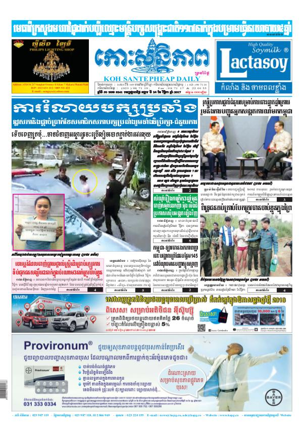 KOHSANTEPHEAP MEDIA Kohsantepheapdaily 2017/11/14