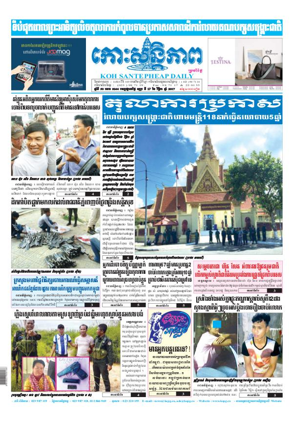 KOHSANTEPHEAP MEDIA Kohsantepheapdaily 2017/11/17