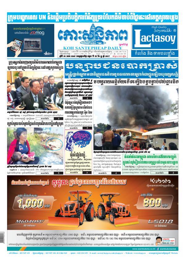 KOHSANTEPHEAP MEDIA Koh Santepheap Daily 2017-12-12