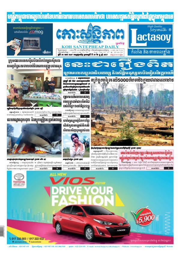 KOHSANTEPHEAP MEDIA Koh Santepheap Daily 2017-12-14
