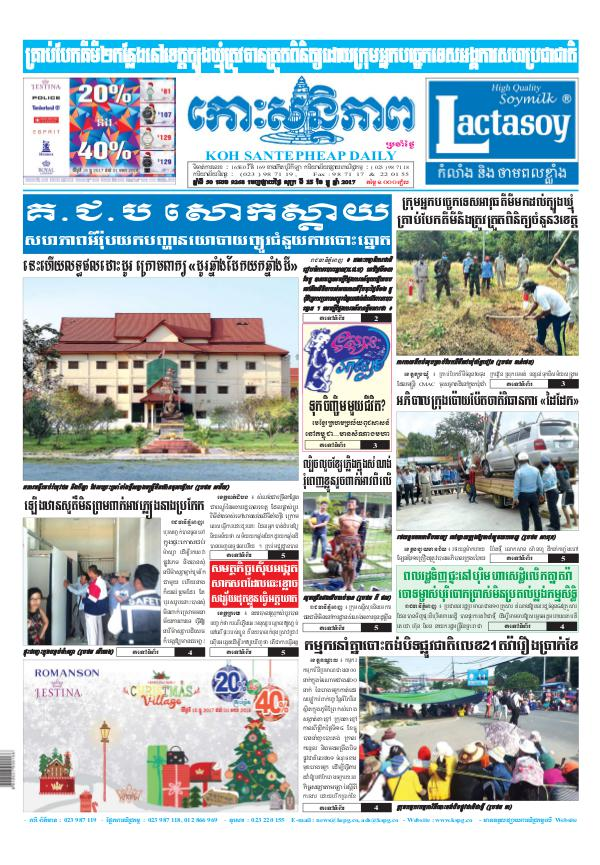 KOHSANTEPHEAP MEDIA Koh Santepheap Daily 2017-12-15