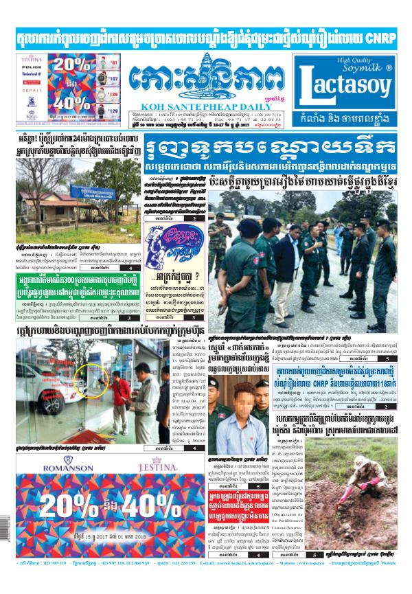 KOHSANTEPHEAP MEDIA Koh Santepheap Daily 2017-12-16-17