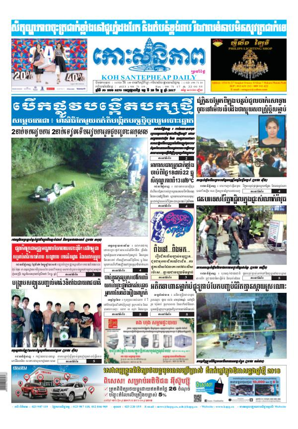 KOHSANTEPHEAP MEDIA Koh Santepheap Daily 2017-12-18