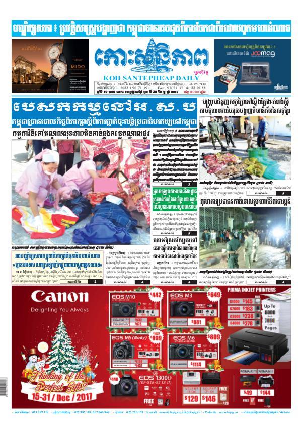 KOHSANTEPHEAP MEDIA Koh Santepheap Daily 2017-12-20