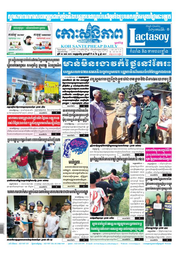 KOHSANTEPHEAP MEDIA Koh Santepheap Daily 2017-12-21