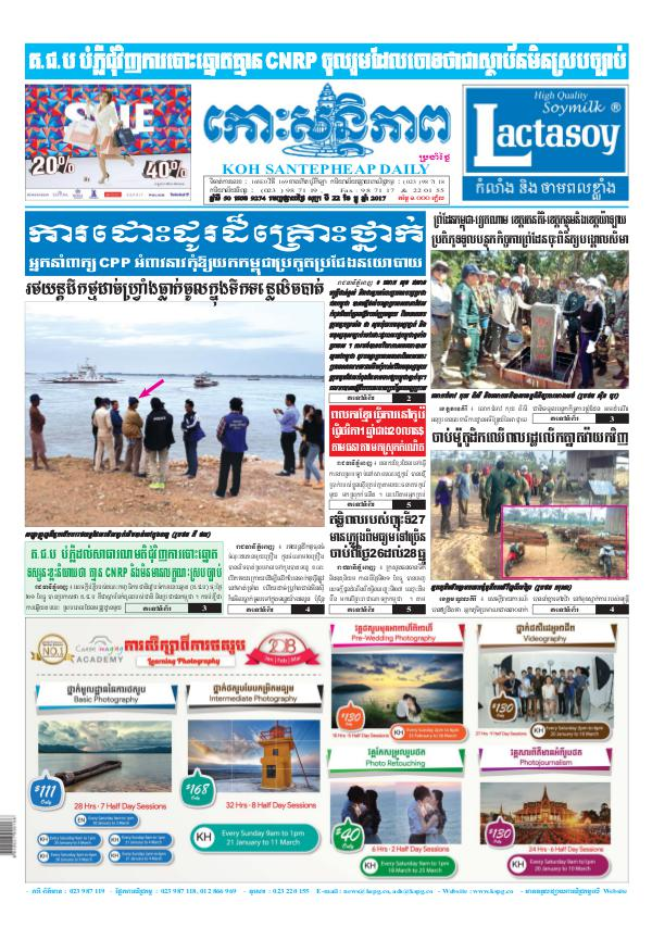 KOHSANTEPHEAP MEDIA Koh Santepheap Daily 2017-12-22
