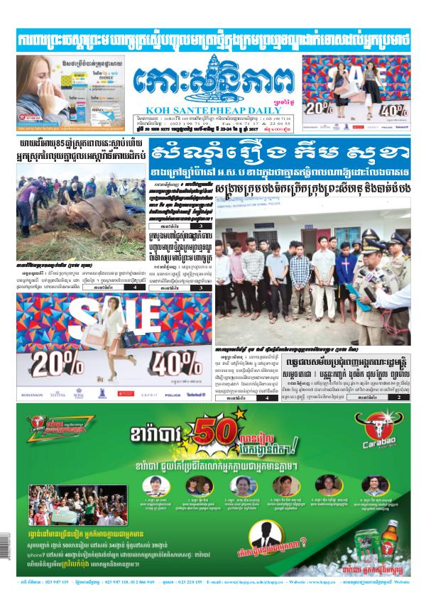 KOHSANTEPHEAP MEDIA Koh Santepheap Daily 2017-12-23-24