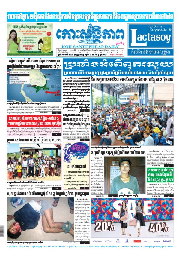 KOHSANTEPHEAP MEDIA Koh Santepheap Daily 2017-12-26
