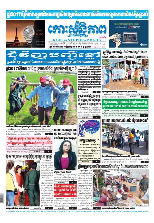 KOHSANTEPHEAP MEDIA Koh Santepheap Daily 2017-12-27
