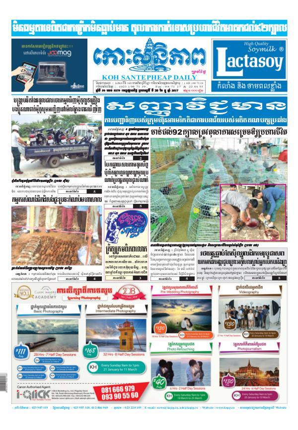 KOHSANTEPHEAP MEDIA Koh Santepheap Daily 2017-12-28