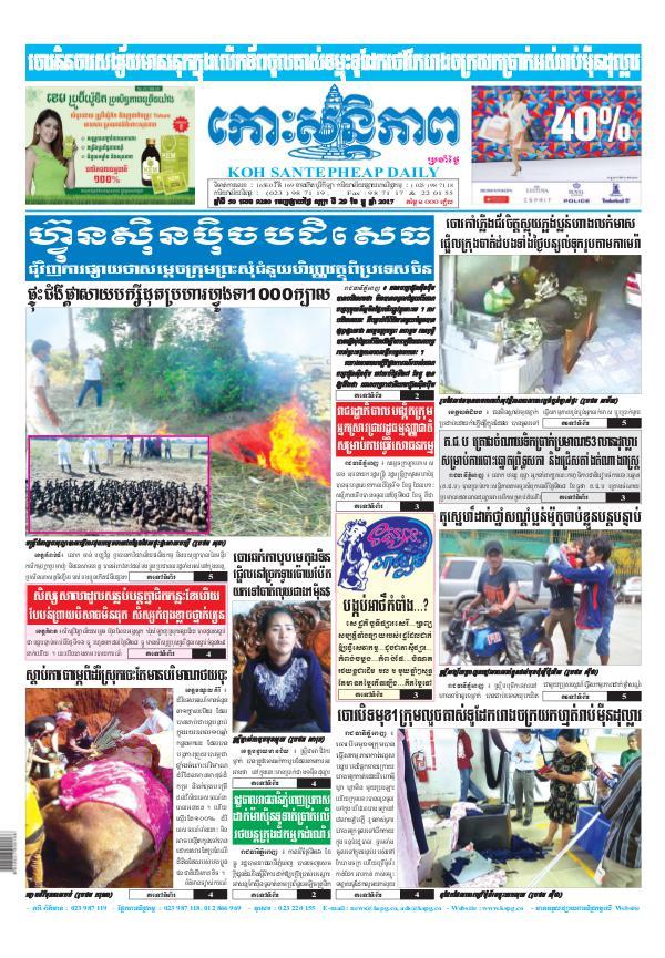 KOHSANTEPHEAP MEDIA Koh Santepheap Daily 2017-12-29