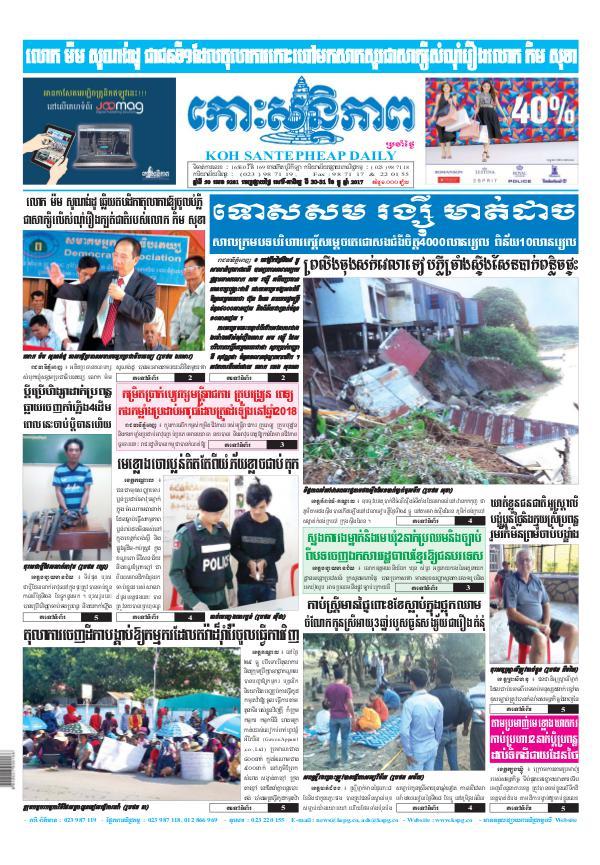 KOHSANTEPHEAP MEDIA Koh Santepheap Daily 2017-12-30-31