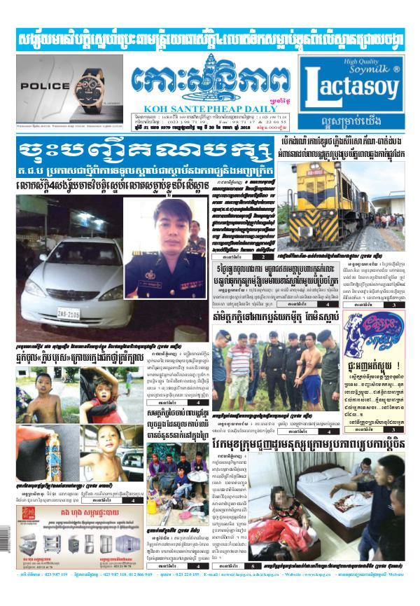 Koh Santepheap Daily 2018-04-30