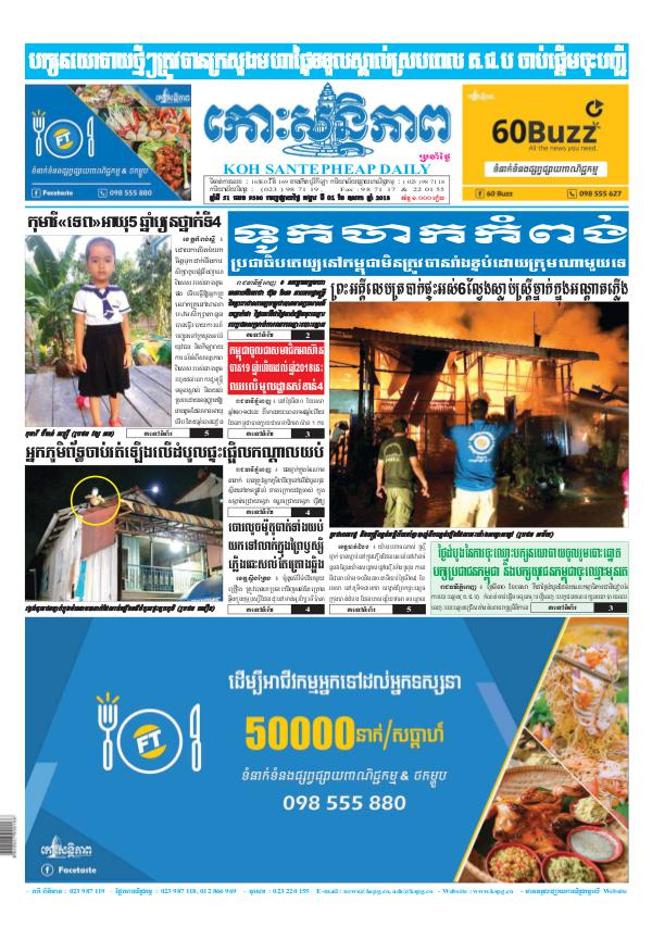 Koh Santepheap Daily 2018-05-01