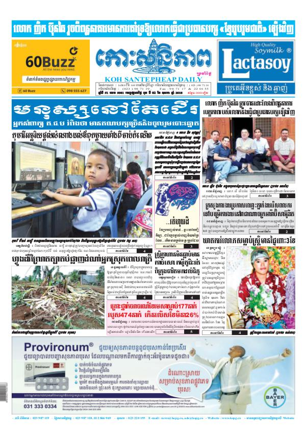 Koh Santepheap Daily 2018-05-02