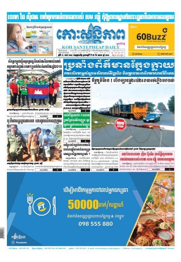 Koh Santepheap Daily 2018-05-03