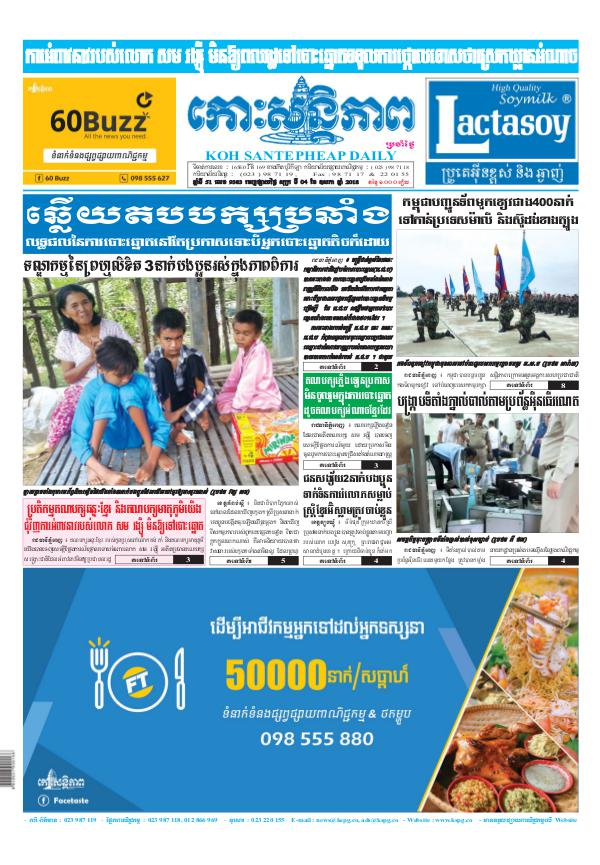 Koh Santepheap Daily 2018-05-04