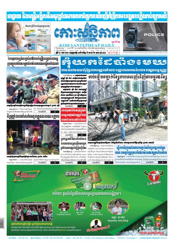 Koh Santepheap Daily 2018-05-05
