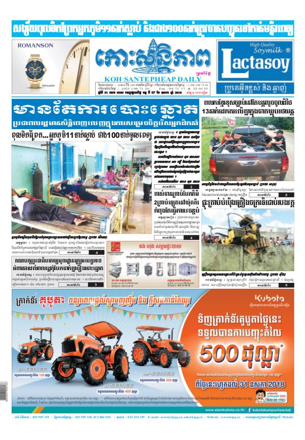 Koh Santepheap Daily 2018-05-07