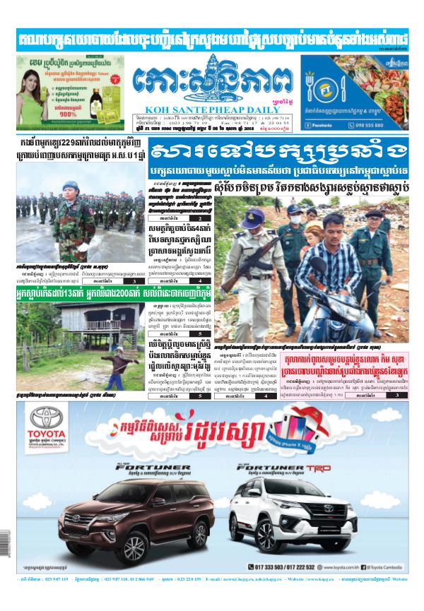 Koh Santepheap Daily 2018-05-08