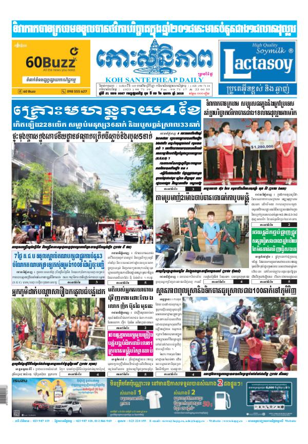 Koh Santepheap Daily 2018-05-09