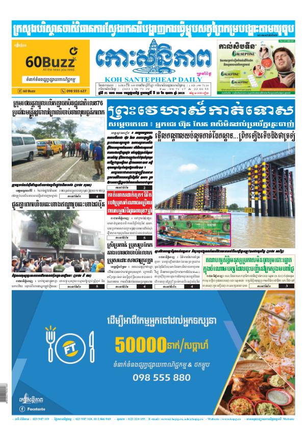 Koh Santepheap Daily 2018-05-10
