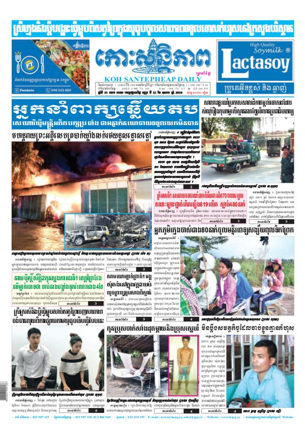 Koh Santepheap Daily 2018-05-11