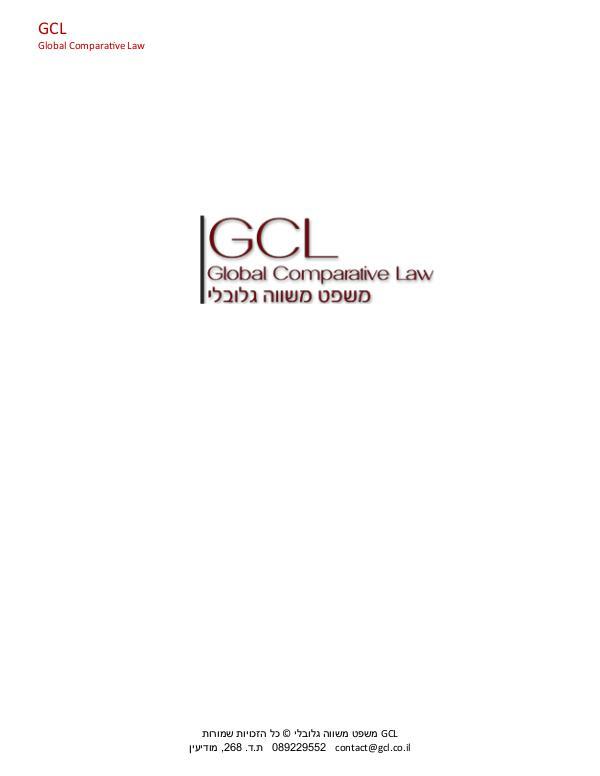 מבוי סתום בדירקטוריון והתערבות בית המשפט 10784 June 8 2017