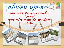 הכיתה המטיילת-ספר המלצות לאתרי בילוי בעיר אשדוד