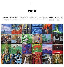 Vodlozerie.art | 2018