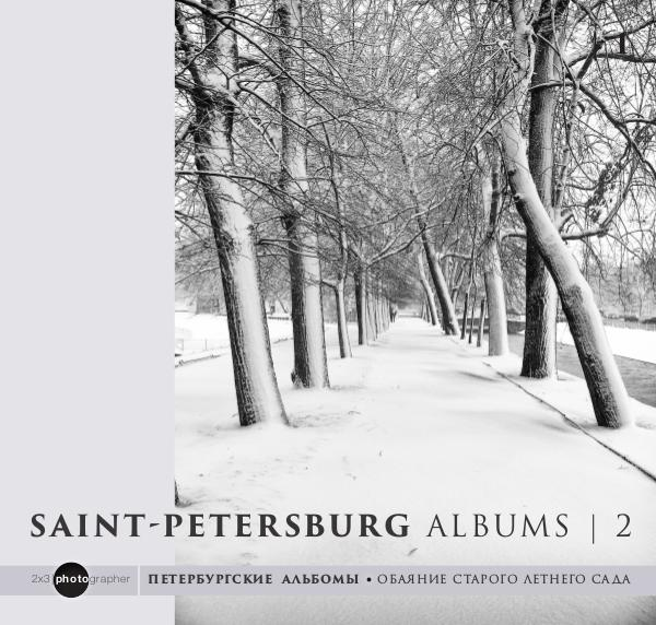 Saint-Petersburg albums #2 | Old Summer garden. Snow storm