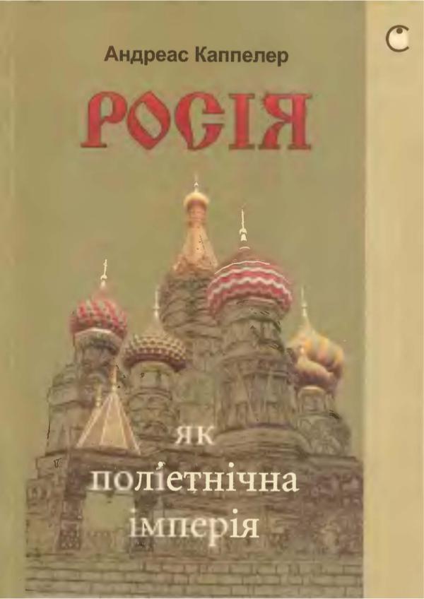 Росія як поліетнічна імперія 966-8197-06-2