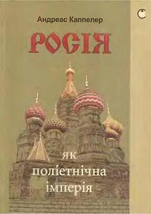 Росія як поліетнічна імперія