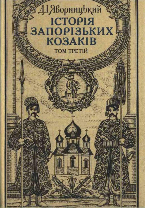 Історія запорізьких козаків. Том 3 Yavornitskiy_D_Istoriya_zaporizkikh_kozakiv_T_3.PD