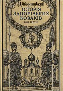 Історія запорізьких козаків. Том 3